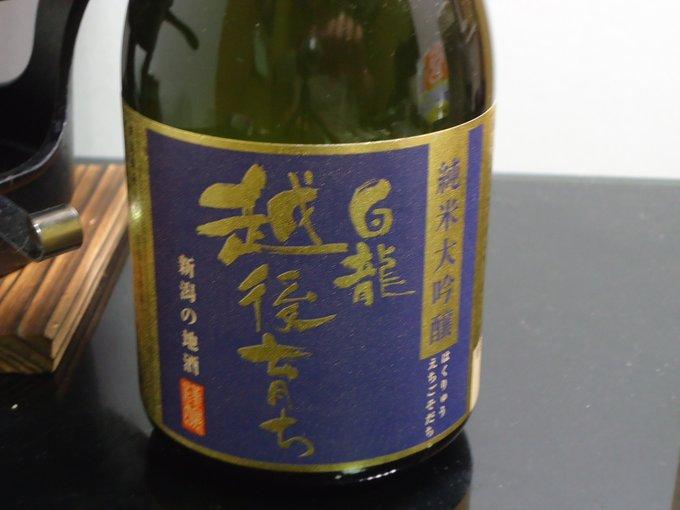 test ツイッターメディア - 白龍越後育ち純米大吟醸酒 大吟醸にしては意外にも甘くない。結構辛口で癖がなくアルコールのアタックもある。 昨日の賀茂鶴上等酒と似た味だけどこっちのほうが僅かにスッキリしているかも。 薄い出汁の鳥しゃぶ(椎茸と小松菜)と一緒に冷で飲んでるけど非常に合う。 https://t.co/J11oMsxotW