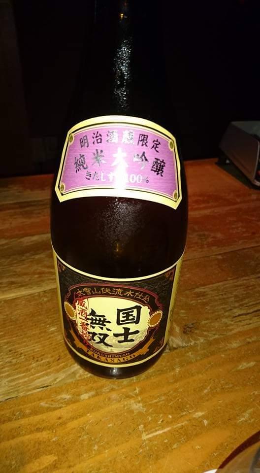 test ツイッターメディア - @clockwork_peach 札幌の日本酒バーもろはくで飲んだやつ 旭川高砂酒造の国士無双純米大吟醸  くっそ美味い!  #北海道が美味しい https://t.co/5auFYR7RzI