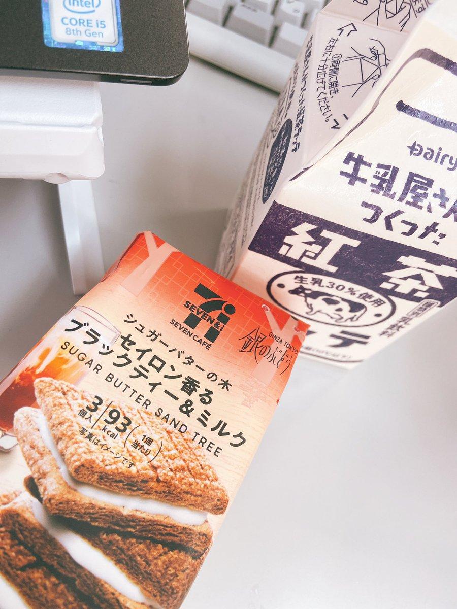 test ツイッターメディア - このシュガーバターの木おいしすぎて毎日買ってる🍃紅茶ラテはパケかわいすぎる🐮💞 https://t.co/D4eGWkAxPe