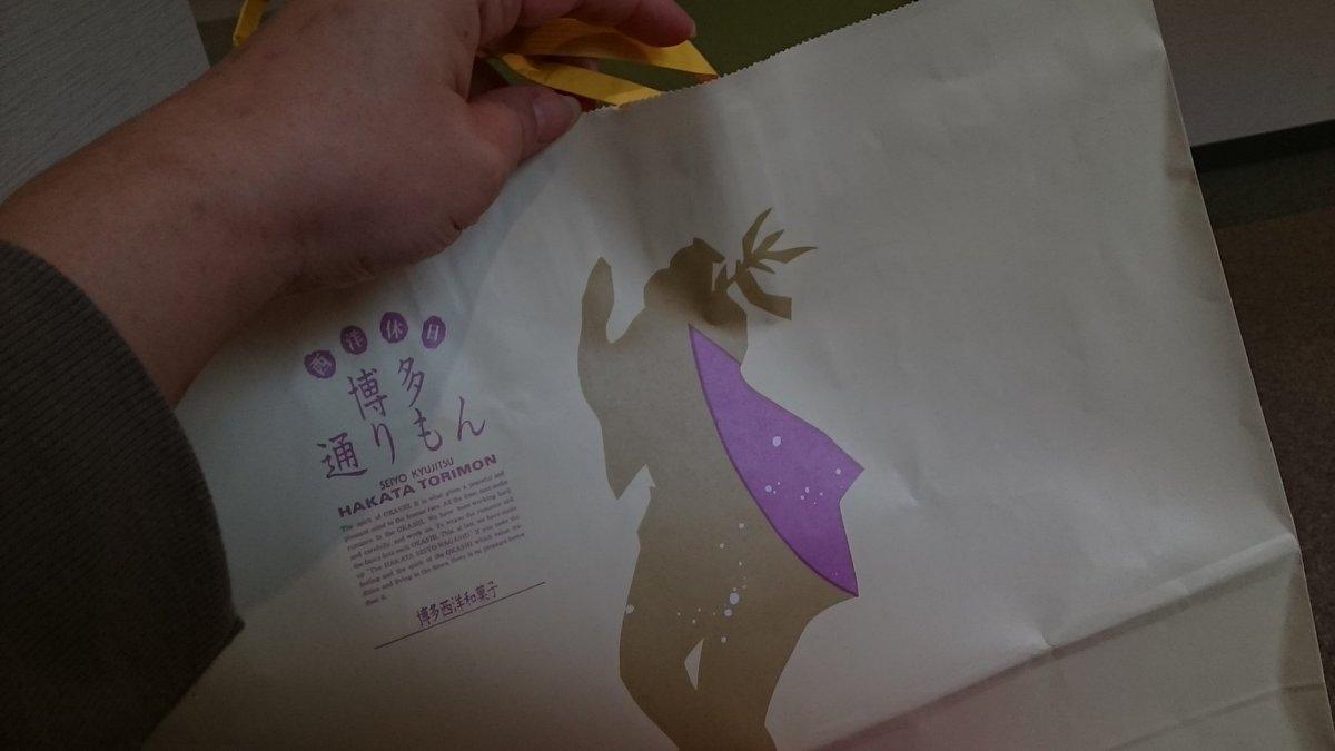 test ツイッターメディア - 今日で最後の東京八重洲クリニック 本当に岡先生には感謝してもし足りない程病気にも身体にも心にも寄り添い診察してもらいました。 次行く病院が怖いけど岡先生みたいに寄り添ってくれるといいな。とりあえず地元銘菓の博多通りもんを手土産に。。。ありがとうございましたを言いたい https://t.co/6Yda4gmOmh