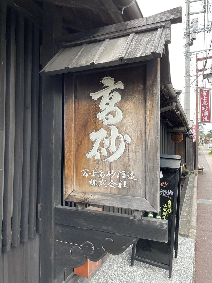 test ツイッターメディア - にじさんじのB級バラエティで紹介されてた高砂酒造さん。日本酒買っちった。 https://t.co/zTYGn49V8c
