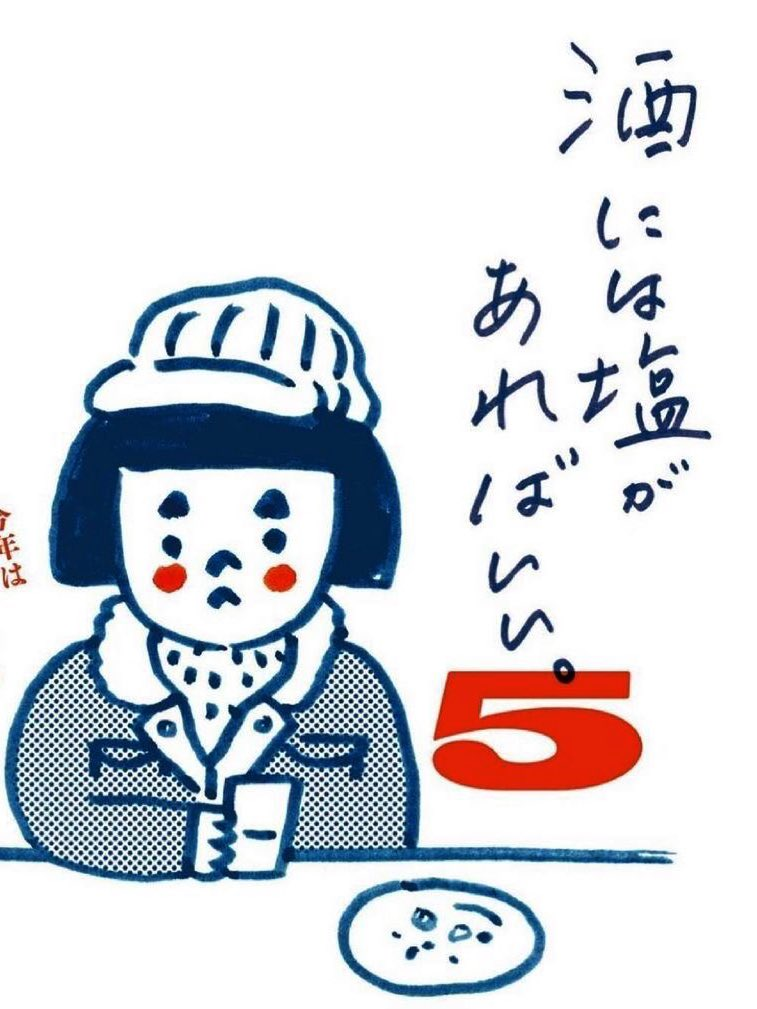 test ツイッターメディア - #福光屋 玉川高島屋店にて5月16日迄時短営業で開催中! #たかはしよしこ #酒には塩があればいい5 #takanooomiya https://t.co/jwAn8Ac5Vh
