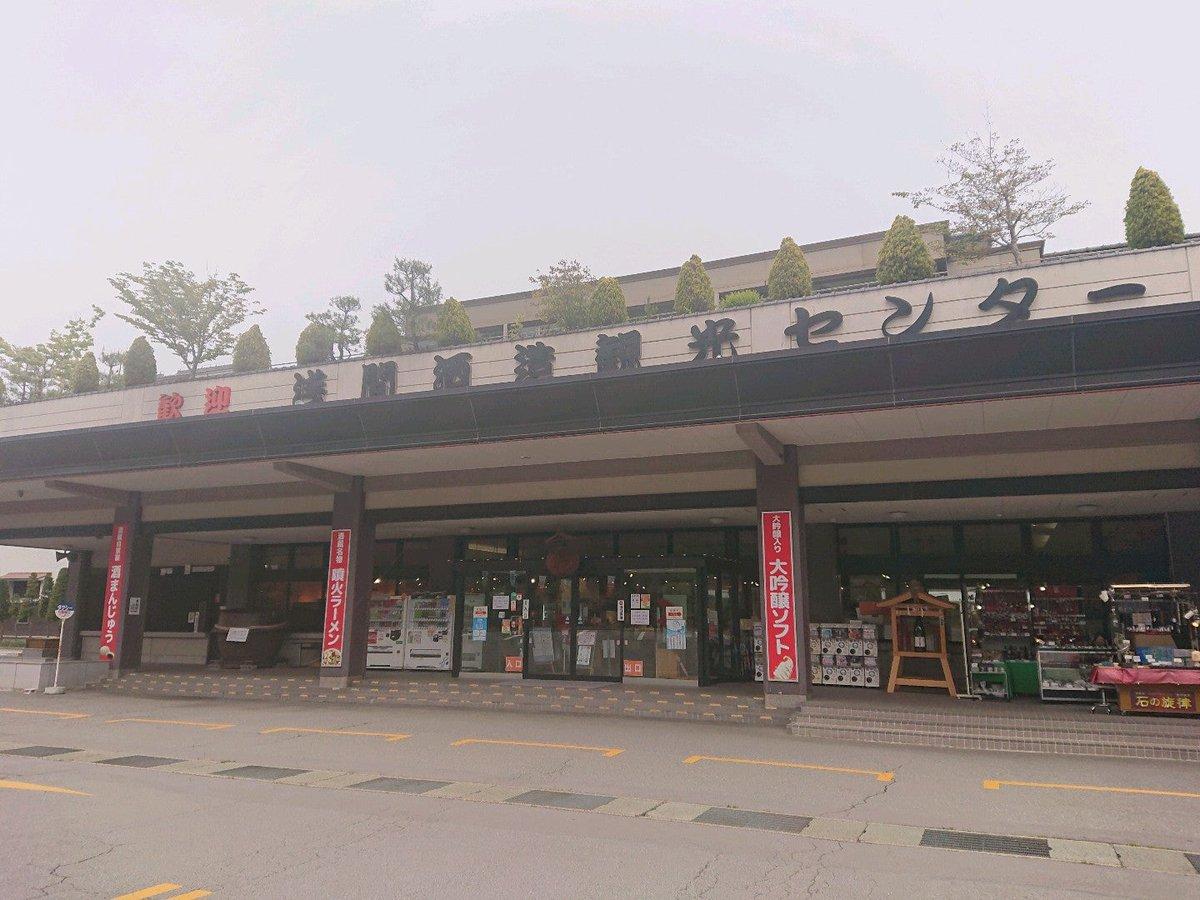 test ツイッターメディア - I'm at 浅間酒造観光センター - @asamasakagura in 長野原町, 群馬県 https://t.co/g25PaStOe2 https://t.co/yXyupz0YFR