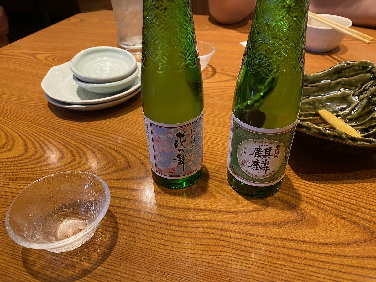 test ツイッターメディア - 花の舞が静岡のお酒で、麒麟が新潟のお酒だって!!  個人的には静岡のお酒がフルーティで好きでした❤️ 新潟のお酒は、味が濃くて『これが日本酒ってもんだ♂』って味でした( ◠‿◠ ) https://t.co/ttn67fHTiS