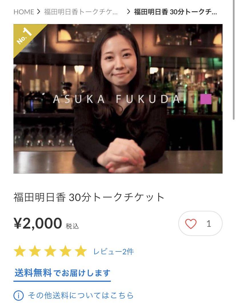 test ツイッターメディア - 元モー娘。の福田明日香さん30分2000円でzoomで話せる。3万円で出張ライブ。当時を考えると格安に感じる。 https://t.co/f9a6hs3xUl