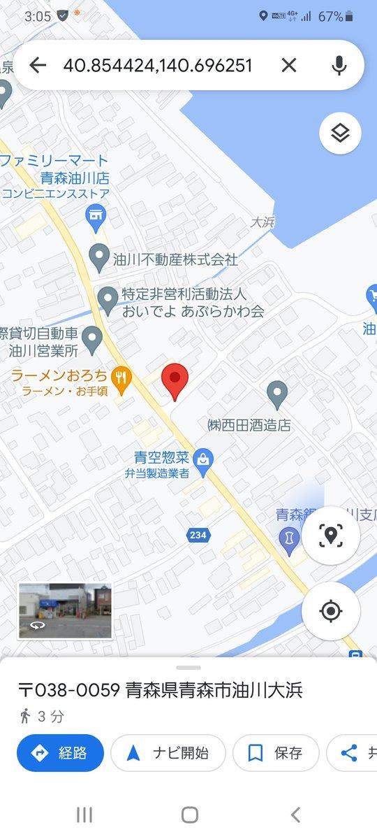test ツイッターメディア - 青森市 国道280号線 西田酒造店付近でお巡りさんが熱い視線送ってます👮  付近を通行する方は気をつけましょう(^^ゞ https://t.co/nP6bkDV4ra
