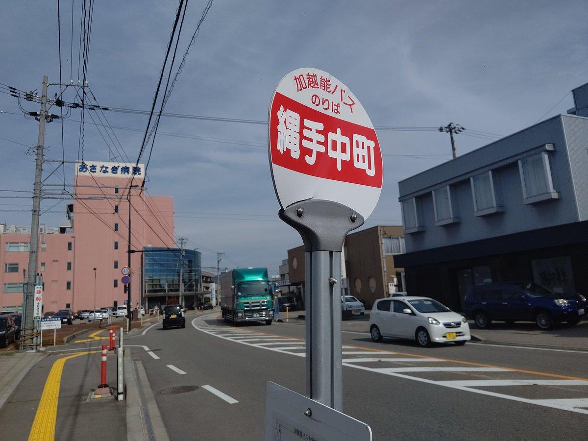 test ツイッターメディア - 縄手中町というバス停、なんか知らないけど名前が好き。 よくわからないけど好きw   バス停の横に勝駒という日本酒を売ってる店があるね。 https://t.co/OebwYnju41