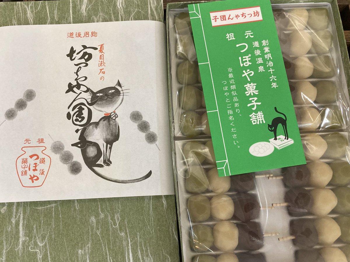 test ツイッターメディア - 今週の醤油餅製造予定は、5月14日(金)です。午後2時頃出来上がりです。 坊っちゃん団子が一番人気です。 自社ECサイトからお取り寄せもできます。よろしくお願いします。 #柄木田そば美ファンクラブ #とりっこ #元祖坊っちゃん団子  https://t.co/1H3UclS0WQ https://t.co/WY7EoNL26b