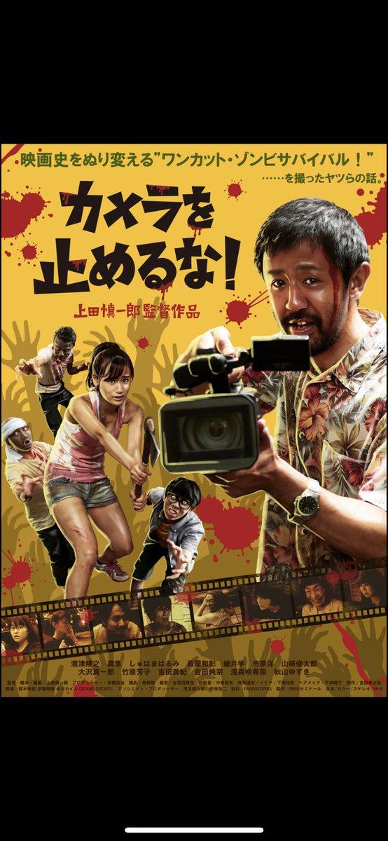 test ツイッターメディア - 今回紹介する映画は  「カメラを止めるな!」  ゾンビ?ホラー?怖いの?と序盤どんな風に展開して行くのか分からず観ていくと、後半どんどん点と点が繋がってもはやコメディですね!笑 エンドロールがこんな楽しいのは久しぶり🤩🤩  有名人いなくてもここまでできる‼️ #カメラを止めるな #映画 https://t.co/BlaiD2iMN3