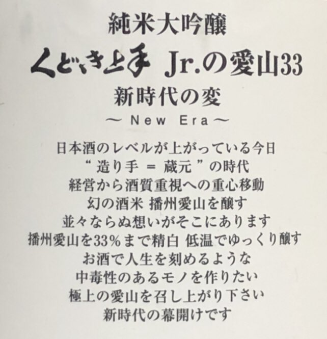 test ツイッターメディア - 本日の日本酒。くどき上手 Jr.の愛山33。サイケなラベルに魅せられて。播州愛山、ファンにはたまらないフルーティさと甘苦味。アタックはぶどうや桃の濃厚な蜜的果実、から急転穀類の旨苦味。高精米ながらしっかり日本酒。くどき上手は最近四合瓶でも多種販売されるようになり嬉しい限り。2200円 16-7% https://t.co/9IwImIZ3NU