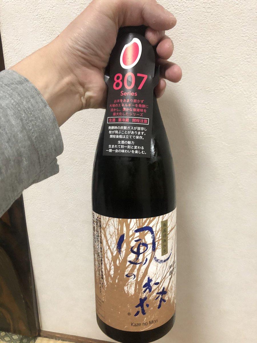 test ツイッターメディア - 今日は野球ないし風の森  香り最高 炭酸味最高 甘味最高  お米の炭酸ジュース  問題は合わせる料理が無い  カプレーゼ 熟成しすぎて無い生ハム チーズ チョコレート ケーキ  くらいしか合いそうに無いのよね  日本酒だけど日本食に合わせれない 酒がメインディッシュ  他に何も要らない https://t.co/X6KITwdSWU