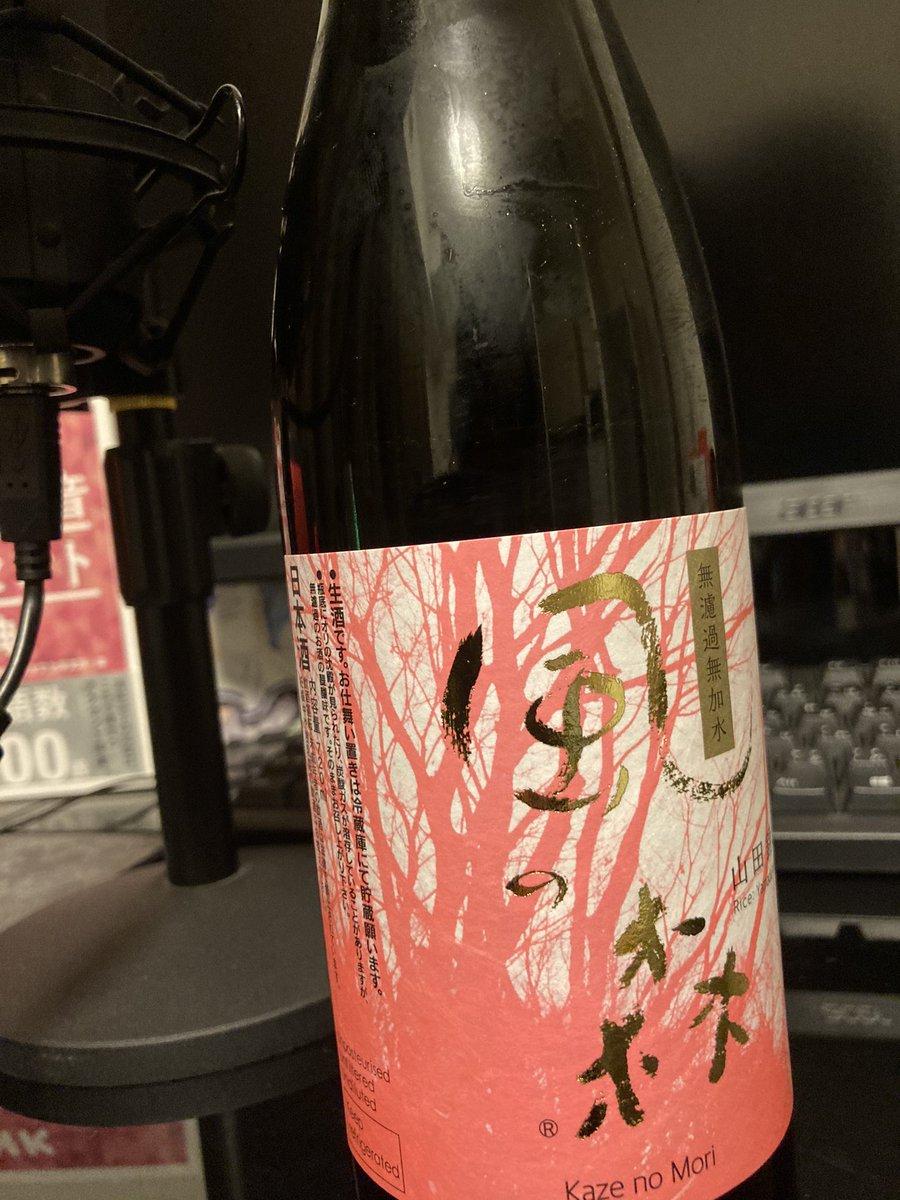 test ツイッターメディア - 今日買った日本酒が美味しかったのでお勧めってお話 風の森 https://t.co/OLqWmKiZmW