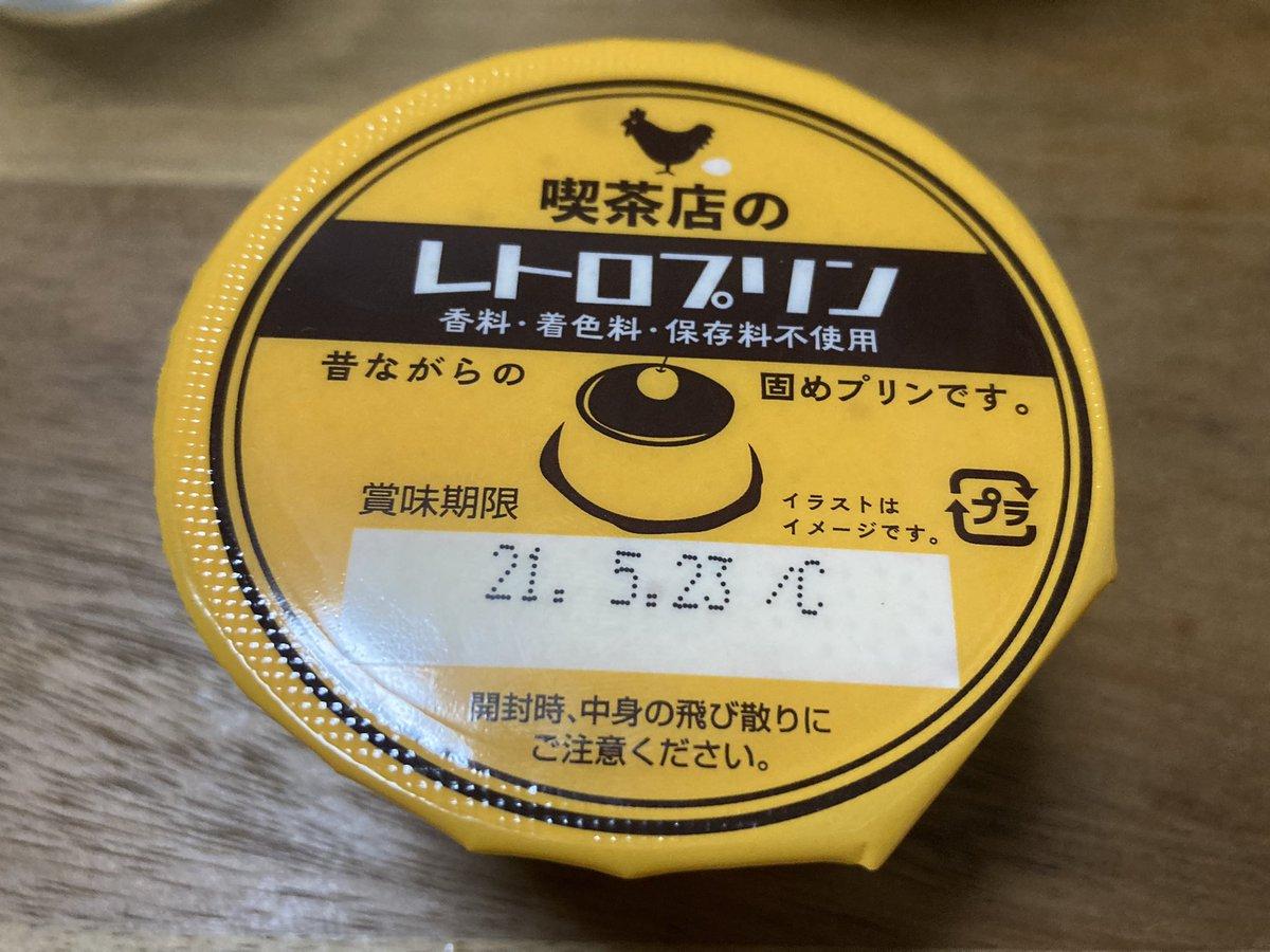 test ツイッターメディア - コンビニに売ってた固めプリンうみゃー😊 味は私の好きな神戸プリンに近い 一個162円だけど神戸プリンは250円くらいだから安い気はするw タンパク質が7.9gも入ってて卵感しっかりしてる🥚 https://t.co/9SWvEHtBkE