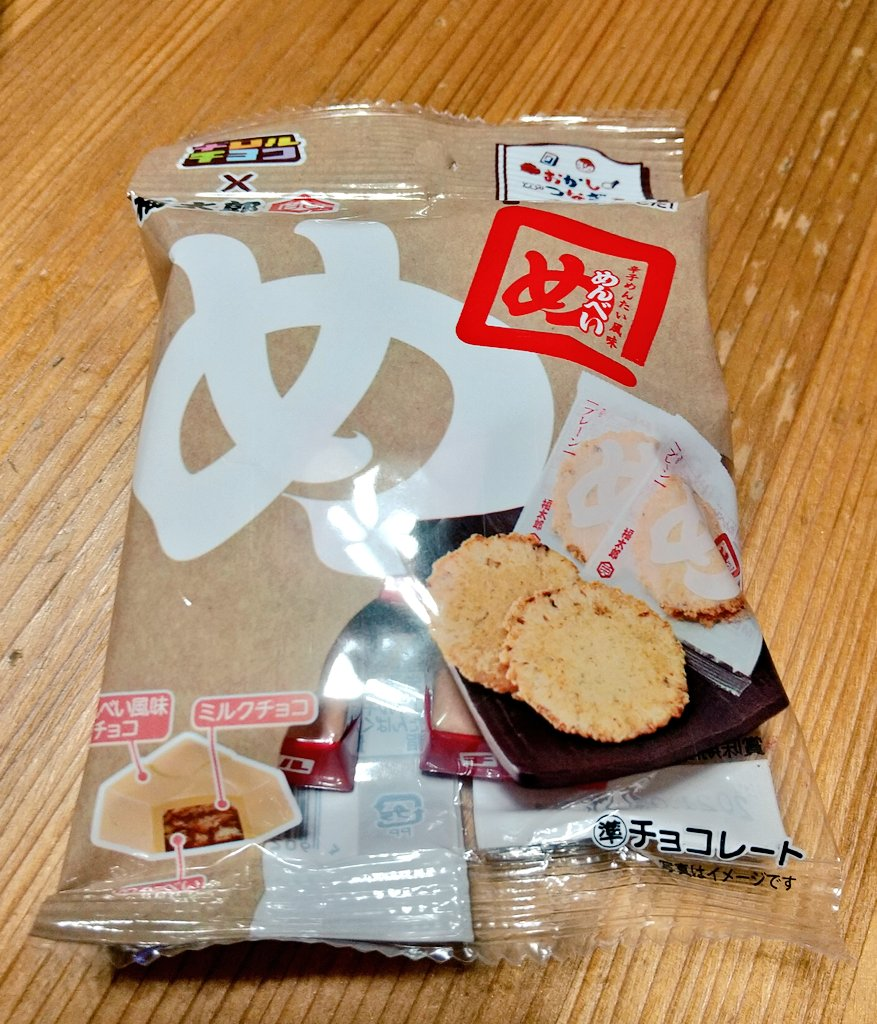 test ツイッターメディア - 沖縄から福岡に(笑) 昨日買ってきたバラブロックを串に打って豚バラ串にした😋スーパーで売ってためんべいのチロルも😮一個食べたけど確かにめんべいだった🤣 https://t.co/l8WeqfzV7S
