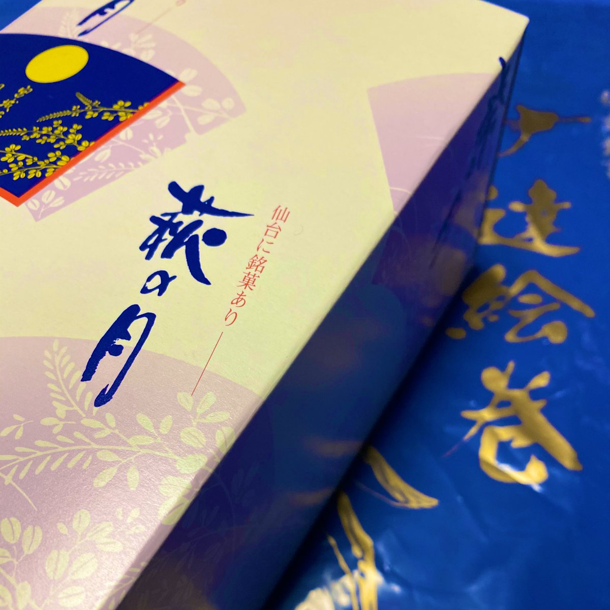 test ツイッターメディア - 仙台行きたいけど行けない…。が、催事で萩の月に出会ったので♡ゲットしてきた♡ https://t.co/HKdFWk7y56
