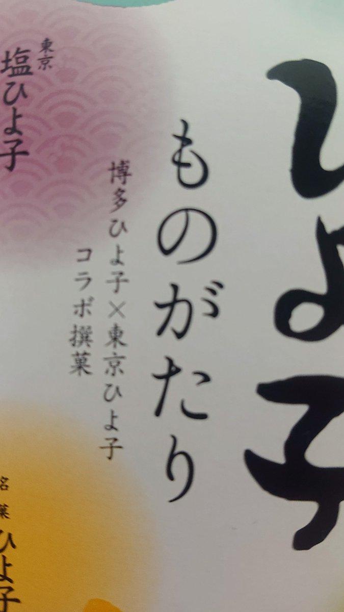 test ツイッターメディア - 東京と福岡のひよ子が遂に手を組んだ。 たけのこきのこで争っているネタも いつか古いと笑われる時代が来るやも知れぬ。 https://t.co/RRhaT1yLIQ
