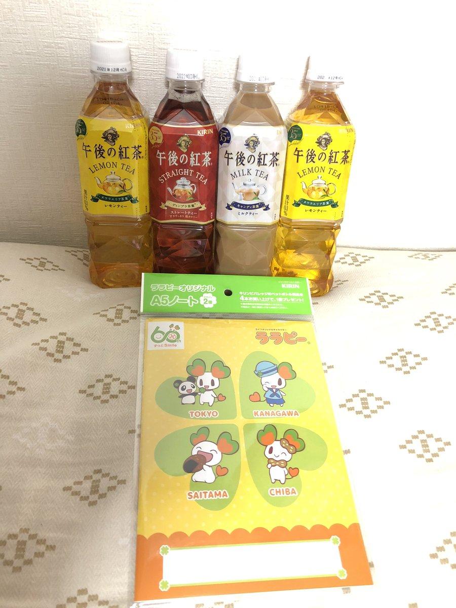 test ツイッターメディア - 最寄駅近くのスーパー「ライフ」でオリジナルノートに釣られて『午後の紅茶』4本もまとめ買い。『午後の紅茶』なら4本は確実に飲むし。 ノートの絵柄は関西版もあったけど、やっぱり関東人なので関東版を選択。 東京はパンダ、神奈川はハマっ子?、埼玉は草加せんべい、千葉は八街のピーナッツ。 https://t.co/CZzIDWF8Lu