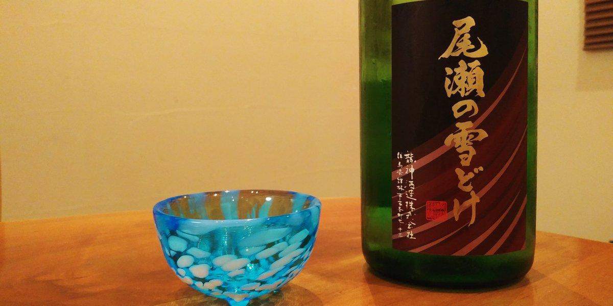 test ツイッターメディア - 尾瀬の雪どけ 純米大吟醸 愛山 を呑んでます。 すごく上品な香りでいいお酒です。 https://t.co/RcdqL1CgEm