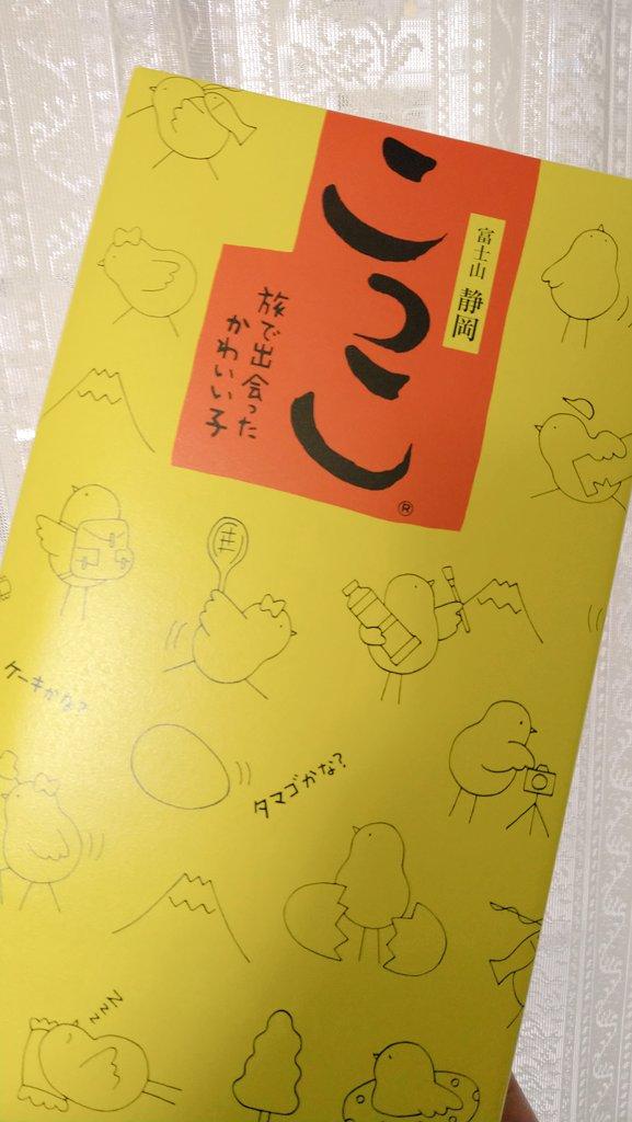 test ツイッターメディア - 用事があって都内に行ったので寄って来た。ようやく静岡銘菓『こっこ』が食べれる… https://t.co/zS27dCCkym