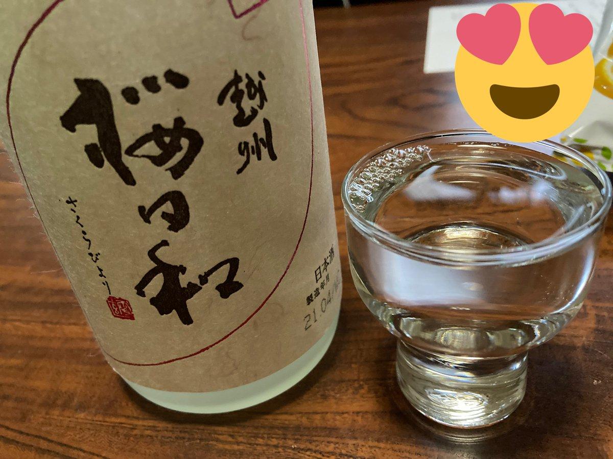 test ツイッターメディア - ようやく今年のお酒が呑めます ( *´艸`) #越州桜日和 #朝日酒造 https://t.co/dNuLUC6jgy