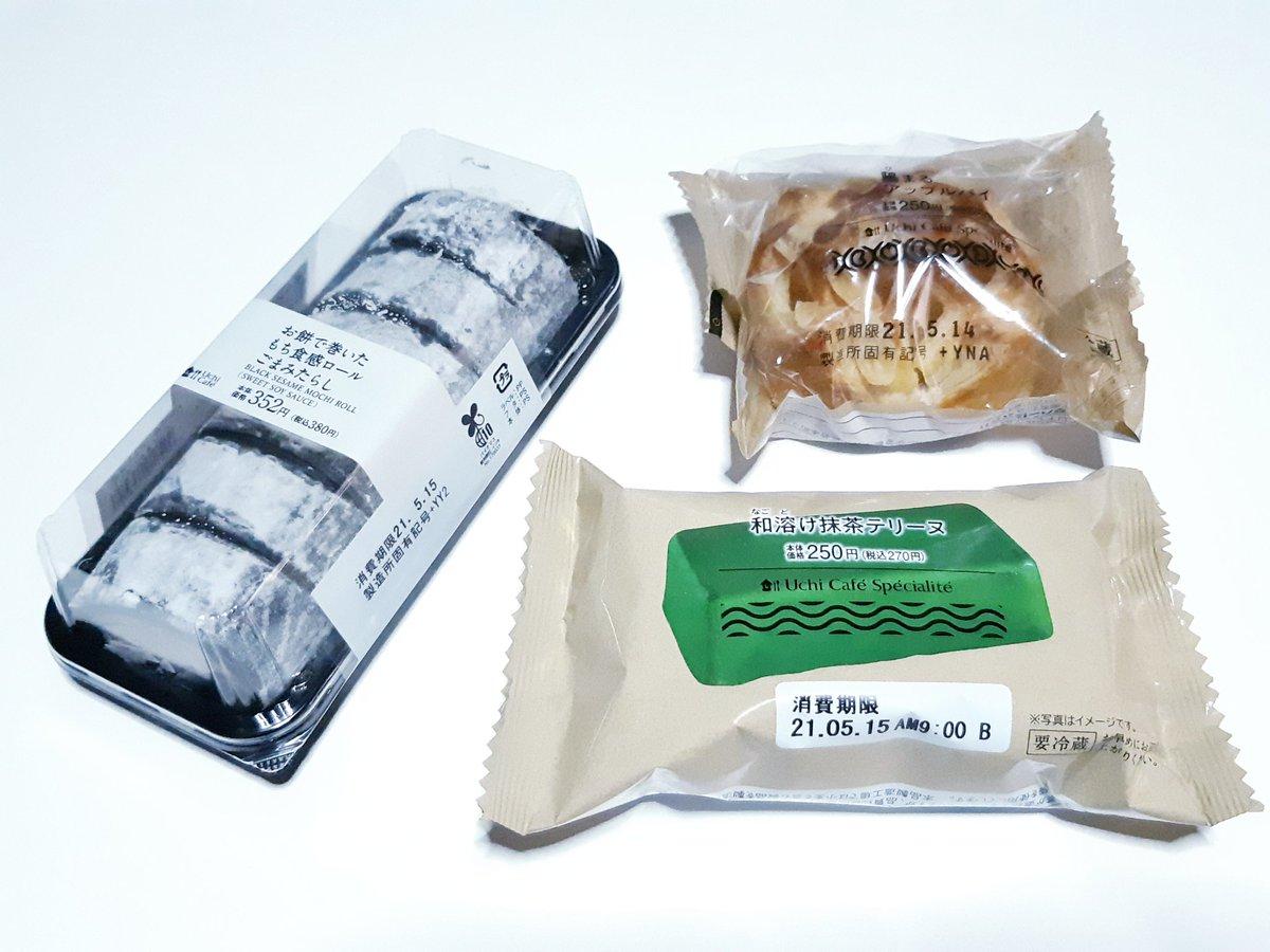test ツイッターメディア - 久しぶりにローソンの新作スイーツ買ってきました!  🍡お餅で巻いたもち食感ロール ごまみたらし 🍎陽まるアップルパイ 🍵和溶け抹茶テリーヌ  もちもち、しゃきしゃき、なめらかの異なる食感が楽しいです☺️✨  #コンビニスイーツ https://t.co/MUwvtHW1g0