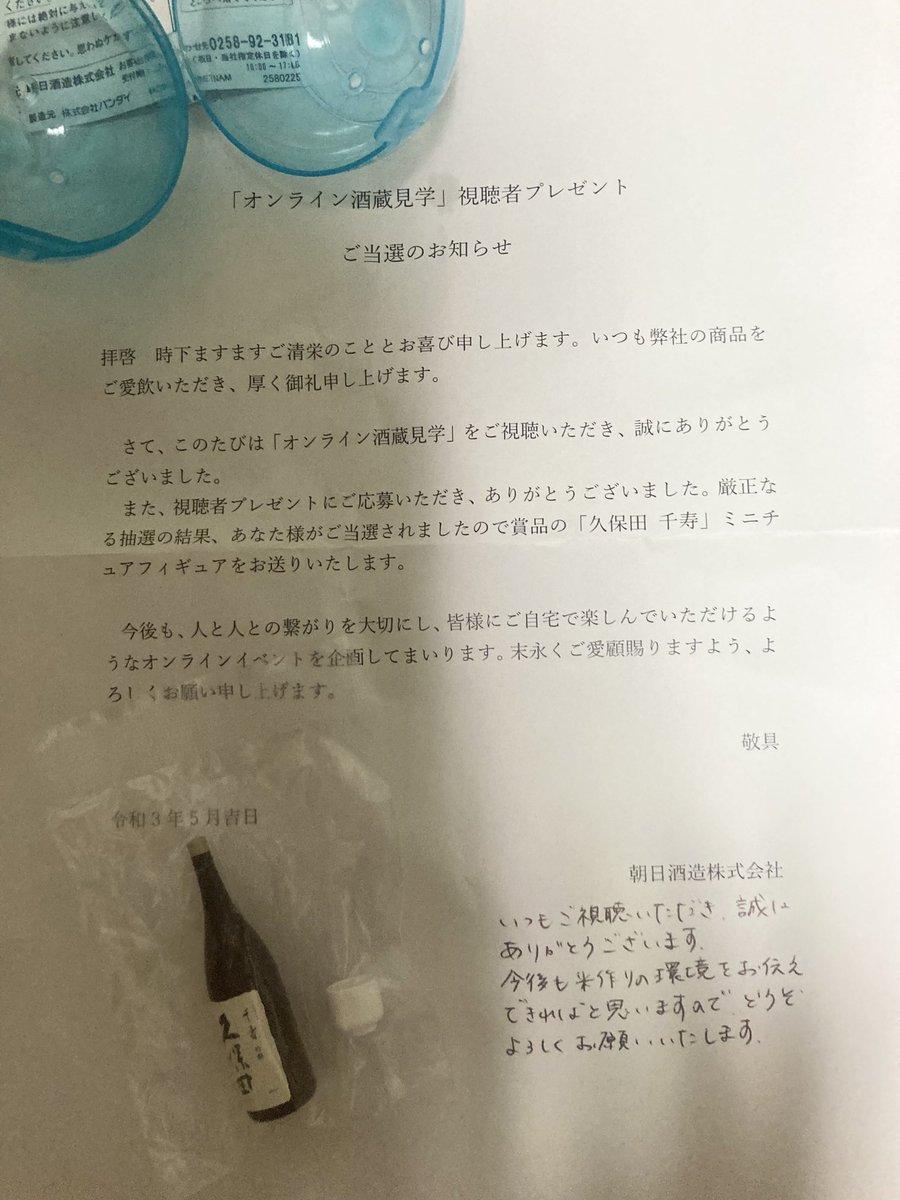 test ツイッターメディア - ありがとう〜〜朝日酒造、オンライン酒造見学視聴者プレゼントで日本酒ミニチュアボトル当たりました。 もちろん久保田です。 https://t.co/m6jL9JCLZj