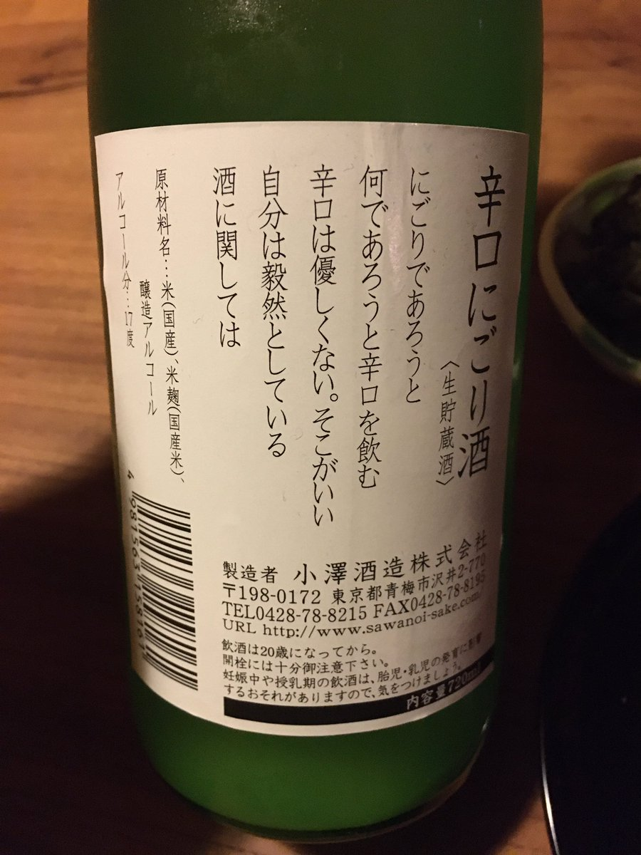 test ツイッターメディア - 先日のVOICES FROM NIHONMONO | J-WAVEでもご紹介されていた小澤酒造さんの澤乃井。 紹介されていた「東京蔵人」もいいけれど、本日初めて呑む「辛口にごり酒」もいい! まさに辛口の酒で食中酒に持ってこい。 https://t.co/ZuF80r9FMy  #小澤酒造 #澤乃井 #radiko #中田英寿 #堀口ミイナ #にほんもの https://t.co/pY4qOj154l