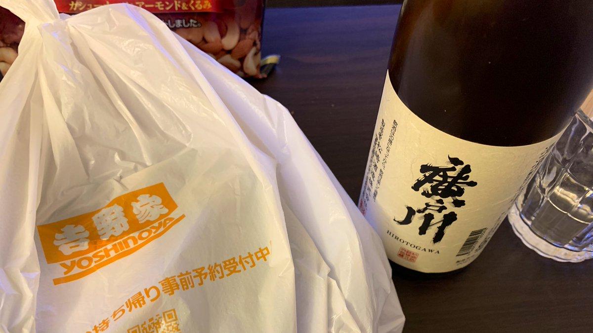 test ツイッターメディア - 初、廣戸川!! ネギ塩豚丼買えました😶🌫️ https://t.co/qLA9TonWli