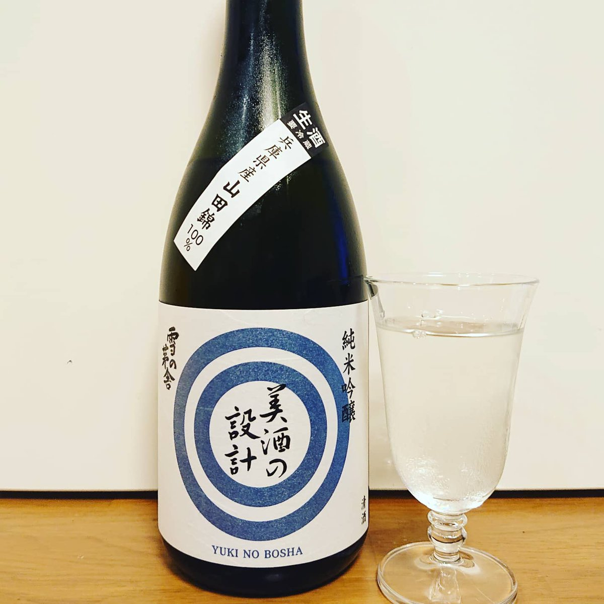 test ツイッターメディア - 今日の秋田の日本酒 齋彌酒造店「雪の茅舎 美酒の設計 純米吟醸 生酒」 個人的No.1日本酒 https://t.co/5RyU0PL2YQ https://t.co/GZYO7cyja5
