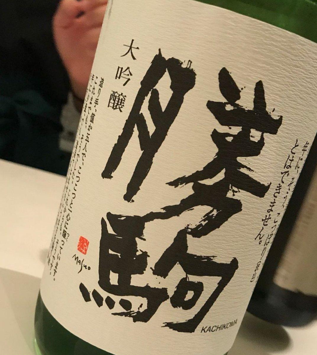 test ツイッターメディア - 誕生日プレゼント🎁に  日本酒🍶貰った✨  勝駒 https://t.co/zjNTdhzFlF