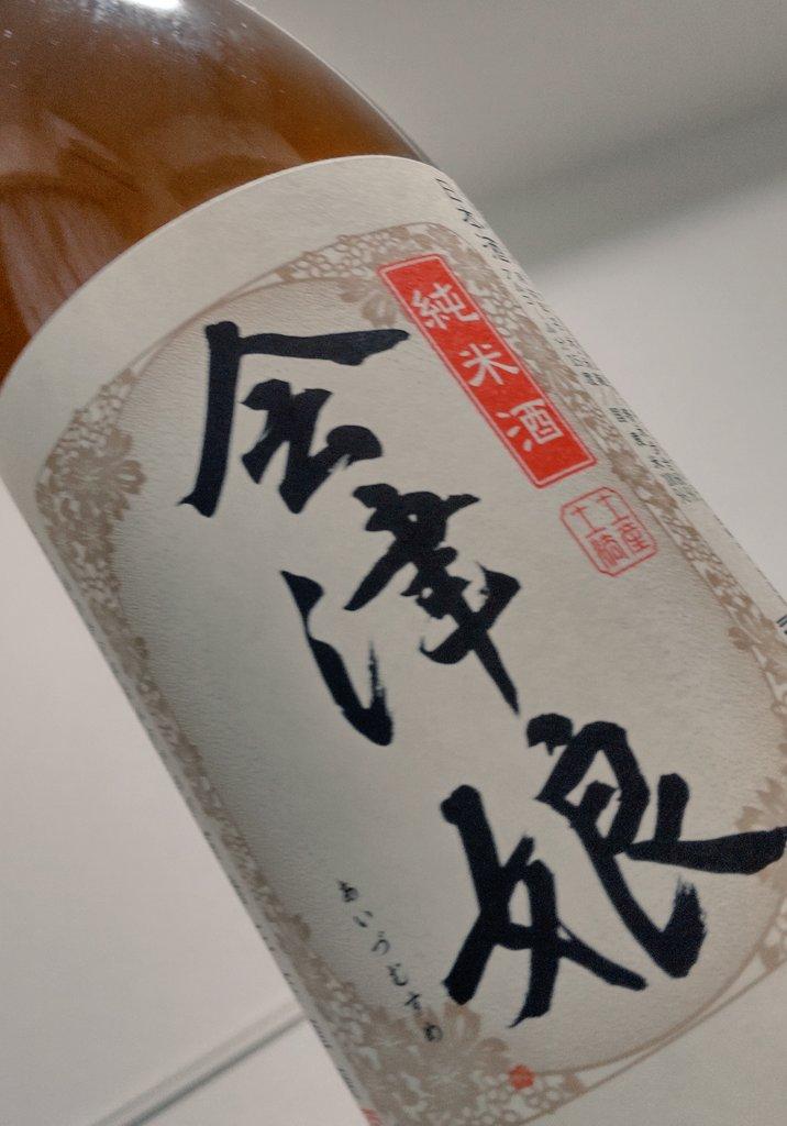 test ツイッターメディア - 好きな日本酒は会津娘です! これを飲んで日本酒にハマり始めました。 あと、なかなか手に入らないと噂の而今も縁あって飲ませてもらいましたが、めちゃくちゃ美味しかったです😋 #日本酒好きな人と繋がりたい https://t.co/hChTdf3RsV