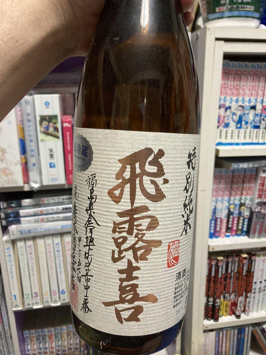 test ツイッターメディア - 紹介させていただきますのは、私が今まで飲んできた日本酒の中で個人的なTOP2🍶  第二位は廣木酒造さんの「飛露喜」 これは初めて飲んだとき衝撃だったな。 やや辛口で透明感あるのにふくよかな香り。あぁ、旨い酒ってこういうものなんだなって感じた。好き。  #飛露喜 https://t.co/03icSkkiAq