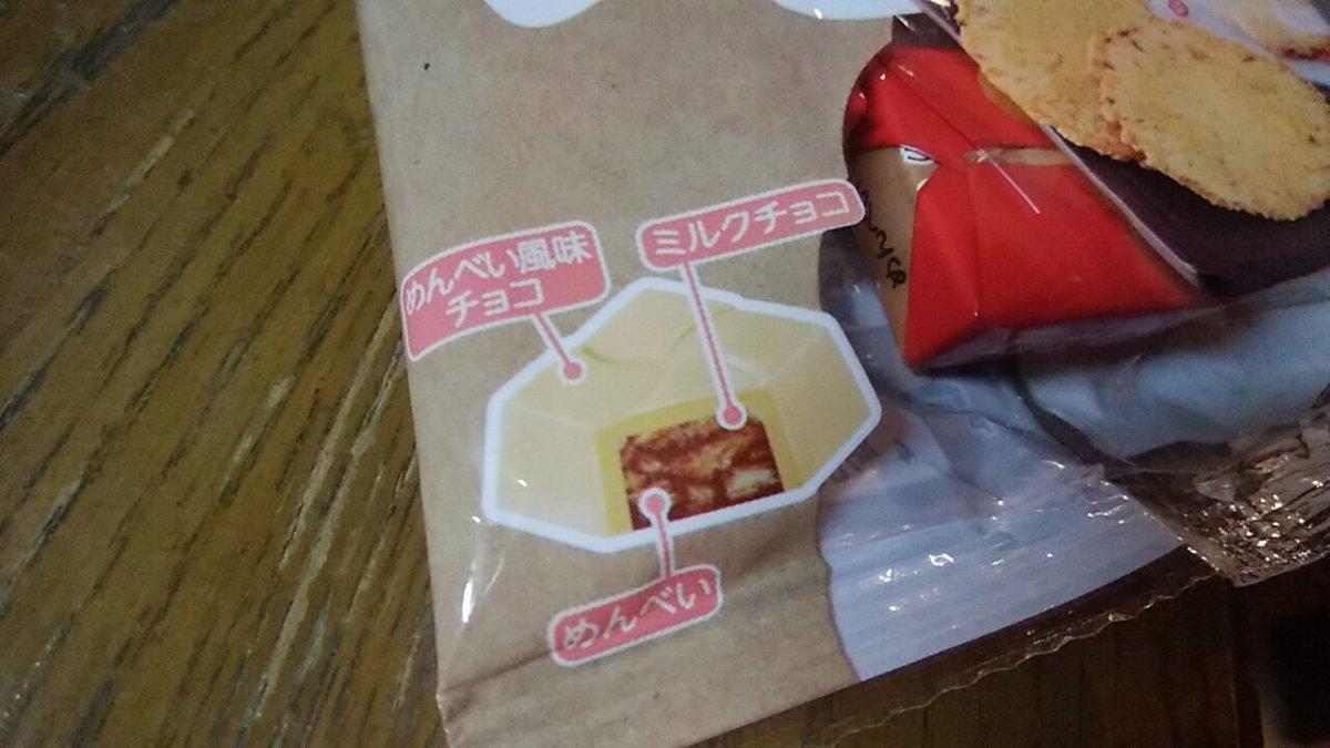 test ツイッターメディア - @kyouca_ray まじもんのめんべいですよ。甘塩っぱいかもです! チョコとあのめんべいのピリッとしたかんじの! うん!言葉じゃ無理っすww https://t.co/3DphuzEDDE