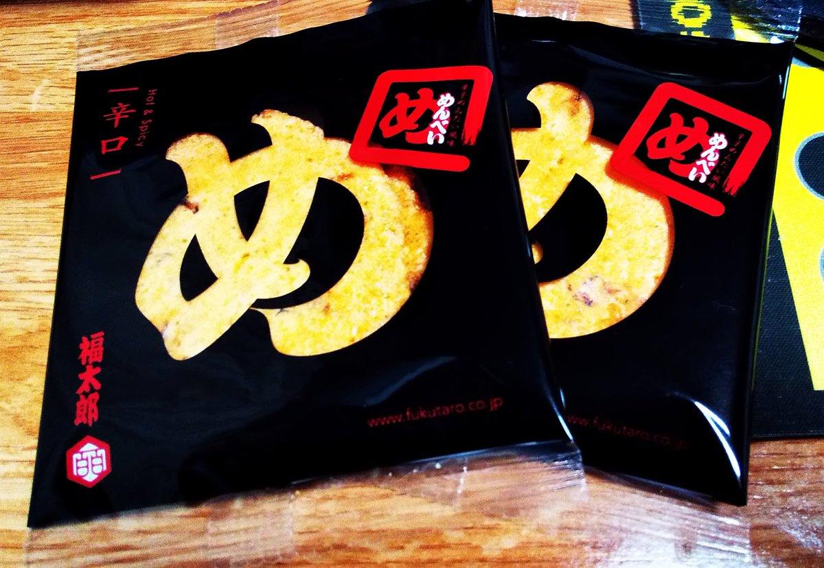 test ツイッターメディア - 友人から頂いたお菓子。明太子の入った煎餅で「めんべい」。辛くて美味しいです😀 https://t.co/YTdgLipyOL
