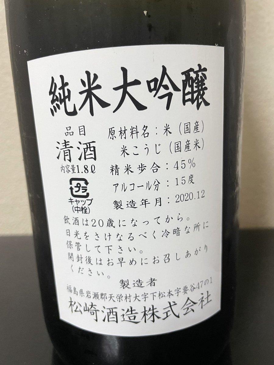test ツイッターメディア - 廣戸川 コレも美味いね🤪🤪 https://t.co/FcCFNy4irA