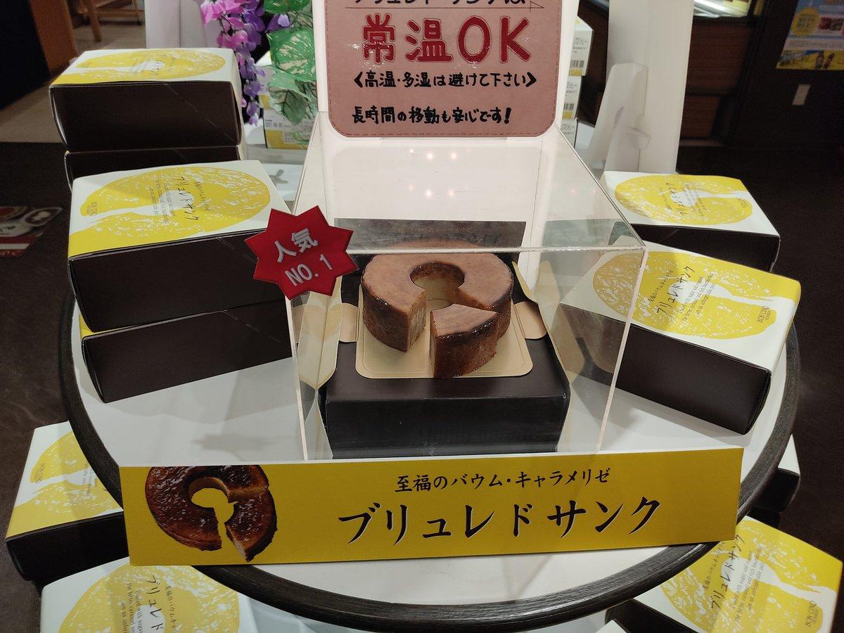 test ツイッターメディア - @Riz_sphere 兵庫県の三木サービスエリア上りで神戸プリンと一緒に購入しましたよ😋 https://t.co/vg6X1eHANE