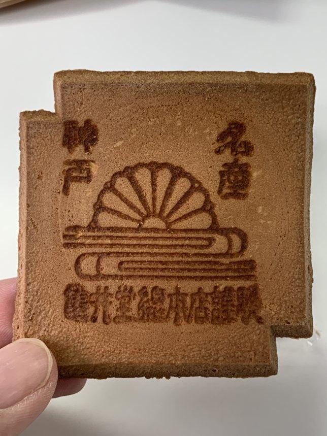 test ツイッターメディア - @endoarisu427 神戸は亀井堂瓦せんべい 神戸風月堂ゴーフル 神戸プリン 有馬温泉の炭酸せんべいが代表格ですかね。🤔それと貿易港なので外国のお菓子やスィーツなんかもいろいろとありますね。 https://t.co/jZnEKDPCtX