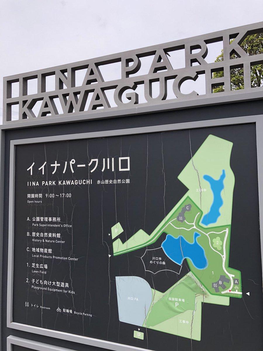 test ツイッターメディア - イイナパーク川口〜首都高近いわりには静かな公園、お昼食べてのんびり^ ^ 隣に川口PA、草加せんべい🍘のおみやげ^ ^ https://t.co/LyyDcGZ5Fq