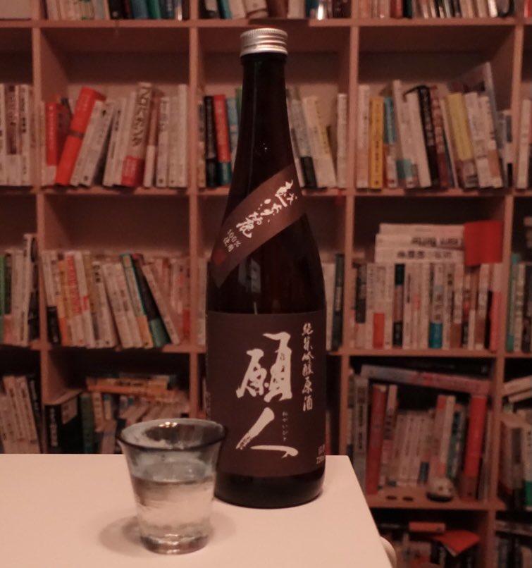 test ツイッターメディア - 塩川酒造さんの願人 山廃 学生時代に頂いて日本酒にハマるきっかけになった一本。昔は人づてで入手してたけど以降入手方法がわからなかったので飲めてなかった。(まさかの名酒センターさんにあった) 玉川の山廃とか好きな人はお気に召すと思うけど、逆にあの辺の重い系が苦手な人には好まれないかも https://t.co/XBRL5VG0Xg