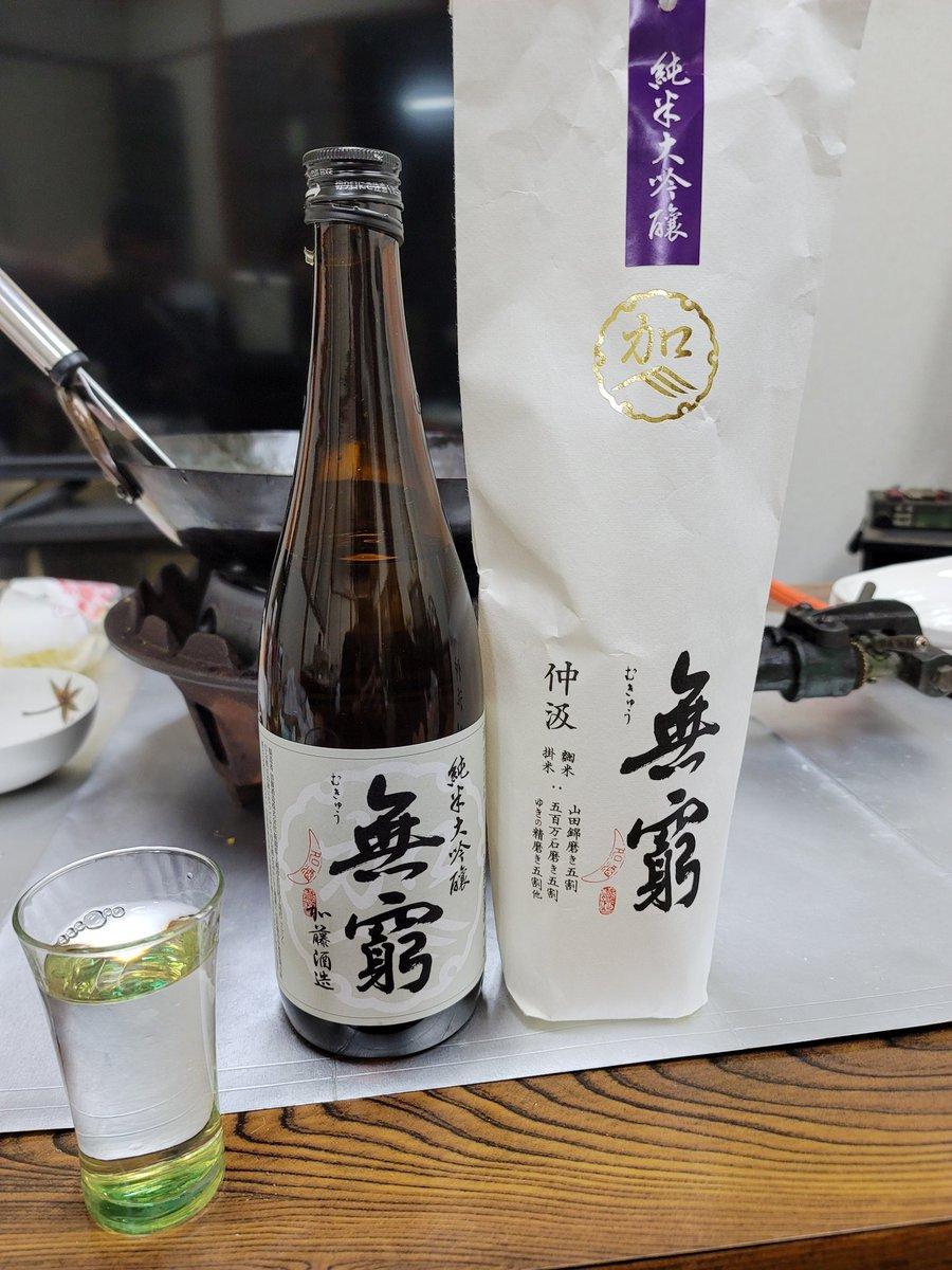 test ツイッターメディア - 合わせる酒はコレ! 新潟は上越市加藤酒造の無窮(むきゅう)純米大吟醸。 山田錦、五百万石、ゆきの精他を どれも50%まで磨いたもの。 中でもこの五百万石が大好きなんです。 このスッキリしたキレがいい! https://t.co/ftYcKgjkv8