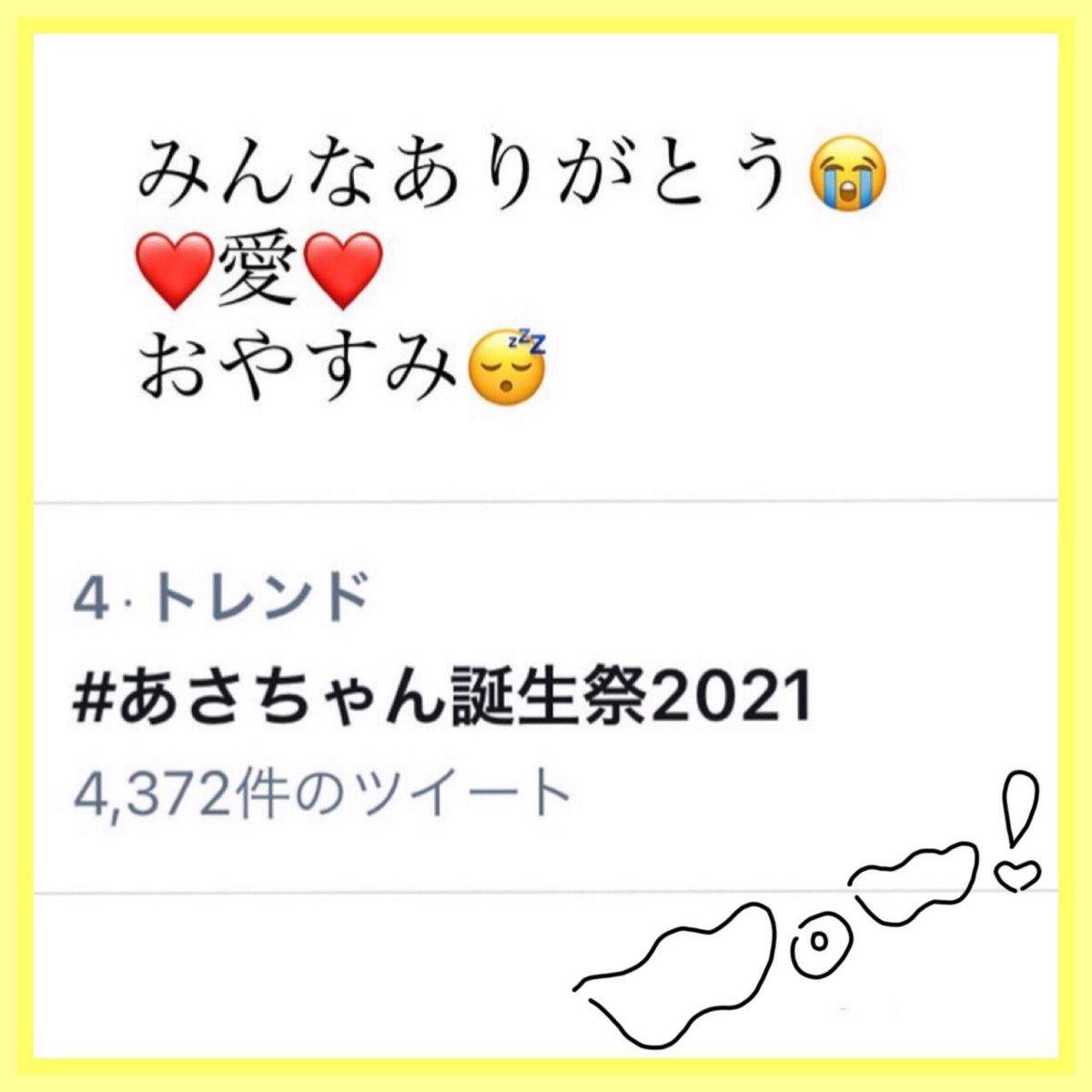test ツイッターメディア - 🎊🎉🎂HAPPYBIRTHDAY🎂🎉🎊  🌅アサヒさん ㊗️お誕生日おめでとう💐いつも太陽のように暖かくて癒しな歌姫さん☀️素敵な一年になりますように✌️🍵🍨✌️ 🌈Looking forward to the fun Asa-chan talk from now on💛 #あさちゃん誕生祭2021 #リトグリ  🎊🎉🍟LittleGleeMonster🍟🎉🎊 https://t.co/59FRxOdOI7