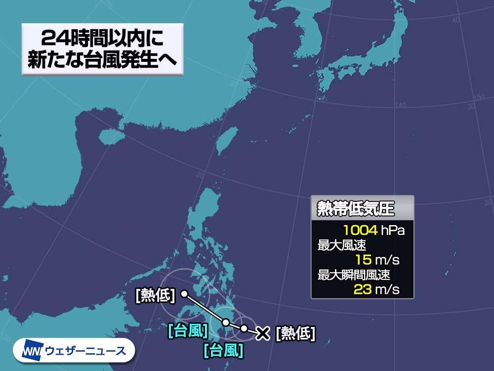 "test ツイッターメディア - 【台風発生予想】 フィリピンのミンダナオ島の東で発達中の熱帯低気圧について、気象庁は""24時間以内に台風に発達する見込み""との情報を発表しました。日本への影響はありません。 次に台風が発生すると「台風3号」と呼ばれます。 https://t.co/oSGE3Ad6Lu https://t.co/quhqD6UkJg"