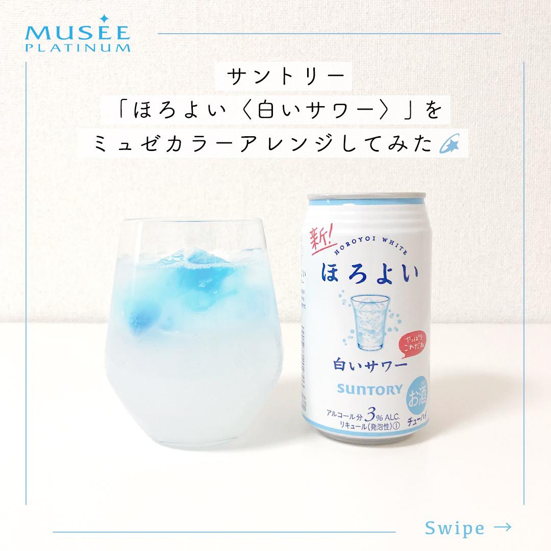 test ツイッターメディア - / サントリーさんの✨ほろよい白いサワー✨を ミュゼカラー💙っぽくアレンジ! \  今日は #カクテルの日 ということで 大好きなほろよいをカクテル風に🍸✨ 食用色素で作った青い氷を入れて #ミュゼ らしく🧊💙  美味しいほろよいでリフレッシュしたので、明日も頑張れそうです😉💕 #ほろよい部 https://t.co/6734qYjwuN