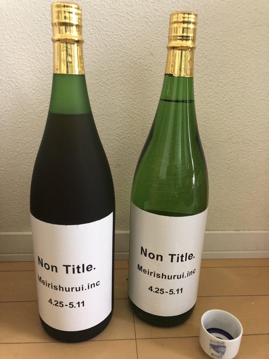 test ツイッターメディア - 明利酒類さんからNonTitleが届いたぜ!酒が飲めるぞ🍶 この値段で一升瓶の本格梅酒が飲めることに感謝!🙏 https://t.co/pvr6cG3XHF
