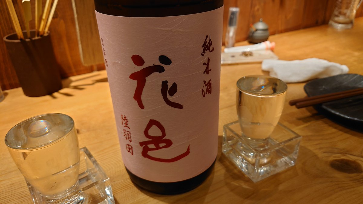 test ツイッターメディア - 【日本酒紹介 13】 「花邑(はなむら)」 純米酒 陸羽田 精米55% 15度  十四代の社長が技術指導して作られた話題の日本酒。 甘めな風味と程よい酒感と酸味、余韻も程よく残る丁度いいお酒。但しキレは弱め  ※あくまでも個人の感想です、お酒の状態や人の感じ方で変わります https://t.co/frIdlhptuM
