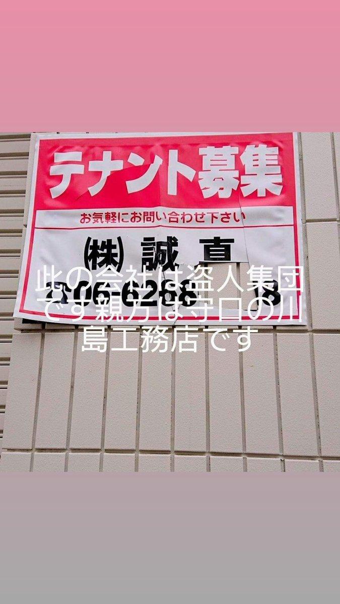 test ツイッターメディア - 此の会社は誠真と言う会社で盗人集団です今は京阪沿線を足場に盗みを重ねていますが必ず近畿一円に展開して行きます近畿一円の社長さん気をつけて下さい最初は掃除やでアプローチして来ますよ鍵屋とつるんでいますからどんな鍵でも開けますよ大阪警さん宜しくお願いします https://t.co/IRLDN86FJ5