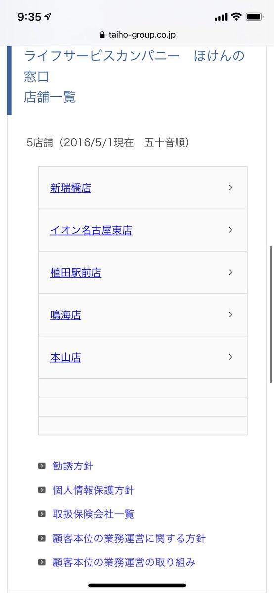 test ツイッターメディア - @zenpikasensei 消費者金融もやってるパチンコ屋ってたぶんあそこだけでリアルカイジの帝愛(笑) ちなみにほけんの窓口も5店舗やってますね。 https://t.co/yVQvnrLmXg