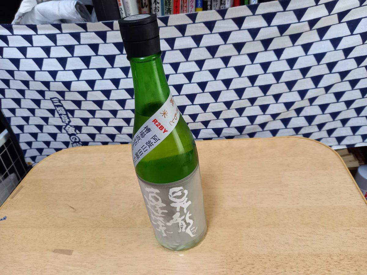test ツイッターメディア - 先日の酒逢さんの生配信に出演したお給金の集金に伺ったら、なんと『昇龍蓬莱』というお酒まで頂きました。上部に『きもと』って書いてあるんですが、この製法は冬の寒い時期に深夜から早朝にかけて1日に何度も酒米をかき回し、すり潰す重労働なんだそうです。 #昇龍蓬莱 #日本酒 #酒逢 https://t.co/2Un2gQ18cv