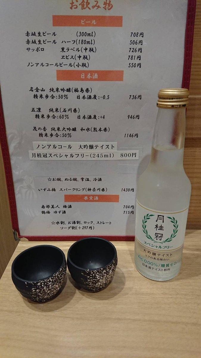 test ツイッターメディア - おはようございます! 雨模様の #麻布十番 です☂️  #ノンアルコール日本酒 ってご存知ですか? #更科堀井 #日本橋 店では月桂冠のノンアルコール日本酒をご提供しています🍶  お店で日本酒が飲めない今こそ!お試しください!  本日もよろしくお願いします👍✨ https://t.co/iXtkDDwAAb