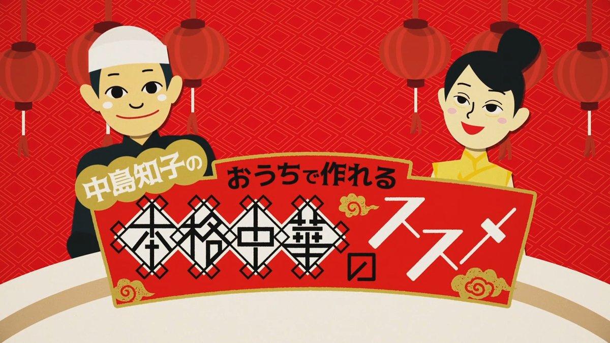 test ツイッターメディア - 【番組告知📺】 今夜、TOSテレビ大分 22時54分~ 中島知子のおうちで作れる中華のススメ#19  本日の料理は「韭菜炒鸡蛋」 さて、なんの料理でしょう⁉️ ヒント💡大分県産の🟢🟢を使った料理です❣️ 見てね~😍 #中島知子のおうちで作れる中華のススメ #大在旬味館 #中島知子 https://t.co/vSfgUMvSC8